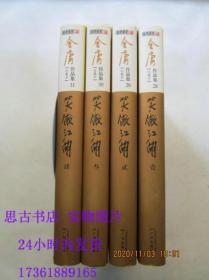 金庸作品集:笑傲江湖 【珍藏本,软精装1--4全四册】