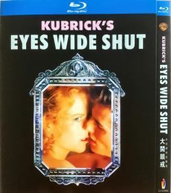 大开眼界1999年 库布里克导演未删减完整版 蓝光高清