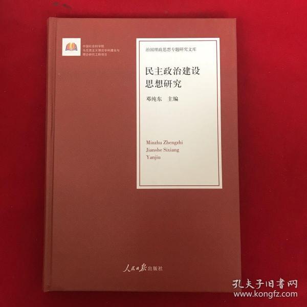 民主政治建设思想研究/治国理政思想专题研究文库