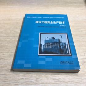 建设工程安全生产技术(修订版)