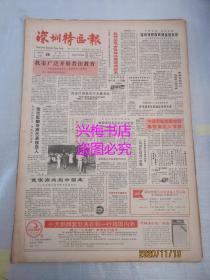 老报纸:深圳特区报 1987年11月28日 第1535期——我市广泛开展普法教育、高尔夫之魂