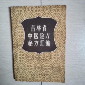 吉林省中医验方秘方汇编(全一册)〈1958年吉林出版发行〉