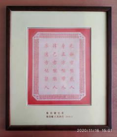 """浙江乐清细纹刻纸  象阳镇的""""座右铭"""""""
