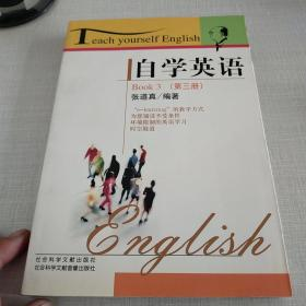 自学英语  第三册