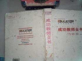成功教师全书 精装 上