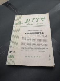 全国高校84年研究生入学考试数学试题及题解选编(增刊)