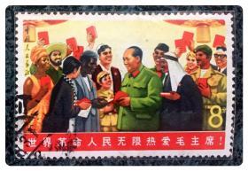 信销单票:文6 毛主席与世界人民(2-2)毛主席和外国朋友~A枚(右边沿损两齿)