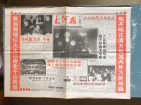 大河报1999年10月1日庆祝中华人民共和国成立50周年