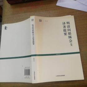 明清间耶稣会士译著提要(2010年1版1印)
