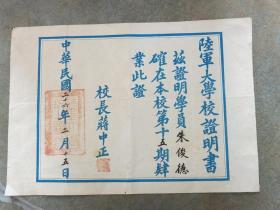 民国26年《陆军大学校证明书》校长蒋介石签发毕业证