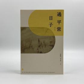 香港三联书店版  李欧梵《过平常日子(修订版)》(锁线胶订)