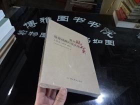 贵州脱贫攻坚战略行动实录大事记1976-2015  正版 实物图 未拆封  货号32-4
