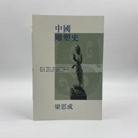 香港三联书店版  梁思成《中国雕塑史(第二版)》(锁线胶订)