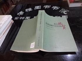 贵州脱贫攻坚战略行动实录专题资料汇编 1  正版 实物图 无勾画  货号32-4