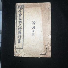 最新字彚文明尺牍教科书(下册。民国石印本)