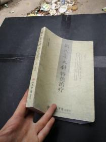 刘氏毫火针特色治疗(复印)