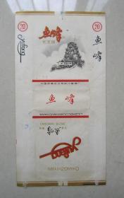 鱼峰(烟标)中国烟草总公司柳州卷烟厂