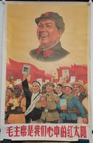 毛主席是我们心中的红太阳(宣传画)重印,印刷年代年代不详,边缘有水渍及皱褶,如图。