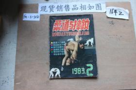 柔道与摔跤1983年2期