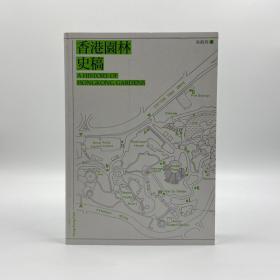 香港三联书店版  朱钧珍《香港园林史稿》(锁线胶订)