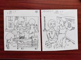 插图原稿:佚名画稿二张,11cm*12cm,发表于《中学生之友》