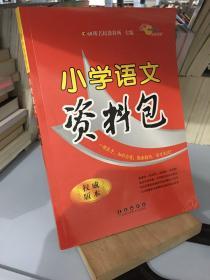 小学语文资料包(权威版本)
