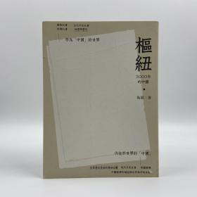 香港三联书店版  施展《枢纽 3000年的中国》(锁线胶订)