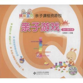 优乐宝贝亲子课程资源包:亲子游戏(34-36个月)