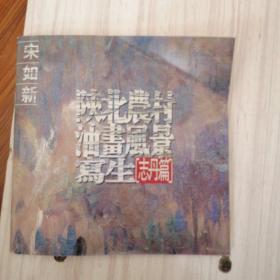 宋如新陕北农村油画风景写生 志丹篇