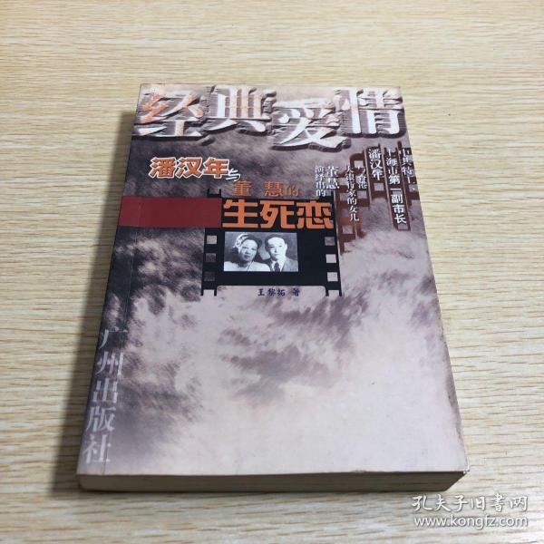 经典爱情:潘汉年与董慧的生死恋