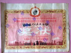 珍贵,稀见,奖状,新疆维吾尔自治区首届职工业余文艺观摩会演,奖状,毛主席像,双语,50年代