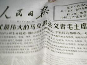 人民日报(1976年9月15日 )1张