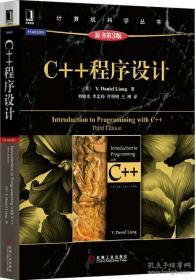二手正版C 程序设计 梁勇Liang Y.D.) 刘晓光 机械工业出版社