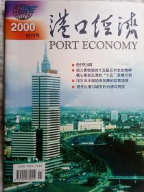 港口经济2000创刊号