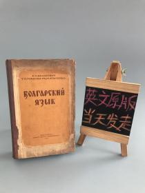 БОЛГАРСКИЙ ЯЗЫК УЧЕБНИК ДЛЯ ВУЗОВ(保加利亚语教科书)精装 1957年老版俄文书