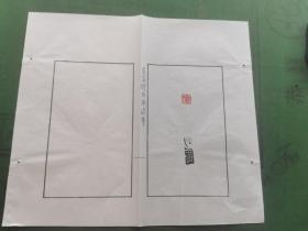 《吴昌硕自用印集》~自用印谱散页4