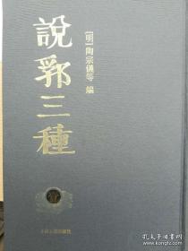 说郛三种(全十册 2012年一版一印)