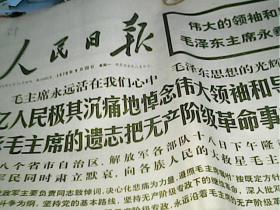 人民日报(1976年9月20日)3张