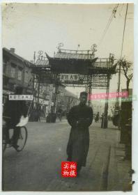 民国1945年抗战胜利后,青岛街头竖立起的普天同庆临时牌楼,可见山东町,对联曰:敬致嘉祥化除固陋㕥党建国树新观