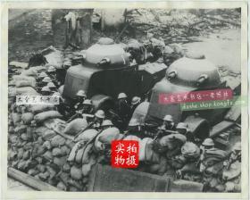 1932年淞沪事变日军对上海发起攻击,海军陆战队在上海街头停放的装甲车掩护下,建立起扇面形的射击堡垒老照片,25.3X20.4厘米