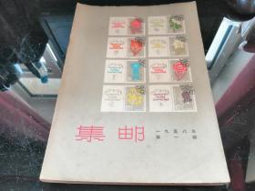 集邮 1958年 第1-12期(总37-48期) 全年共12期全 (另附带增页一张)