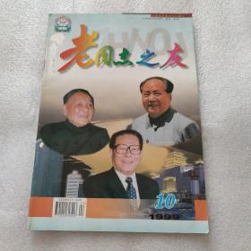 老同志之友期刊(1999-10)