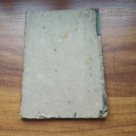清早期    和刻本    古佛经     《 六物图采摘》卷三   为我国宋代余杭沙门元照论述比丘生活常用六种用具等之大著    宽文7年(1667年)