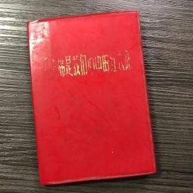 毛主席是我们心中的红太阳 1967年