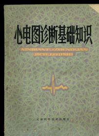 心电图诊断基础知识