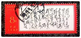 信销单票:文7 毛主席诗词(14-5)忆秦娥·娄山关