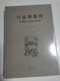 行业神崇拜:中国民众造神史研究
