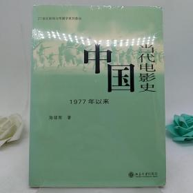 中国当代电影史:1977年以来