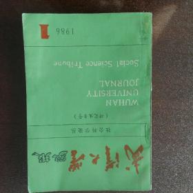 武汉大学学报1986.1(研究生专号)