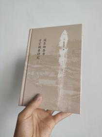 闽东四县市方言调查研究